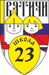 Школа_23_Вятичи