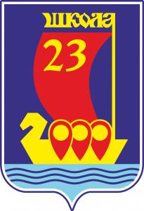 Школа_23_герб