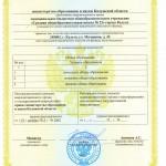 приложение к свидетельству - аккредитация