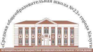 shkola_23-emblema-var-1